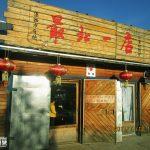 中国最北的一家小卖部