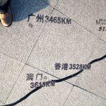还有3465KM到广州