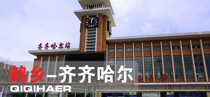 鹤城-齐齐哈尔——2011.10.10